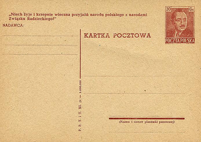 Cp 125 wydanie 2) z napisem propagandowym 22